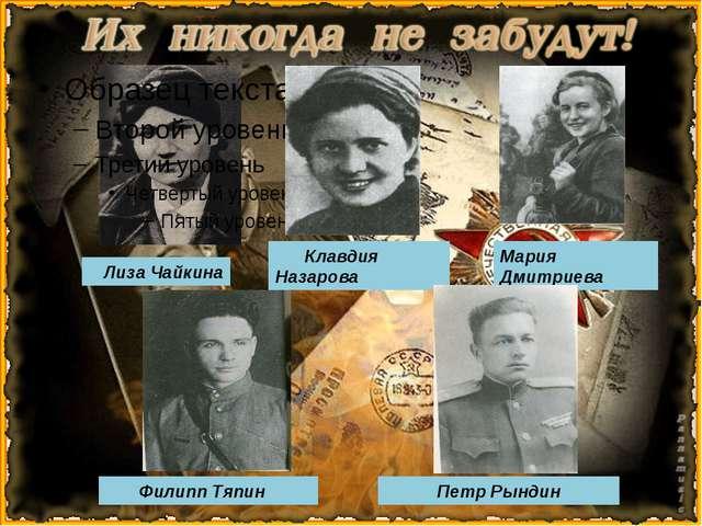 Лиза Чайкина Клавдия Назарова Мария Дмитриева Филипп Тяпин Петр Рындин