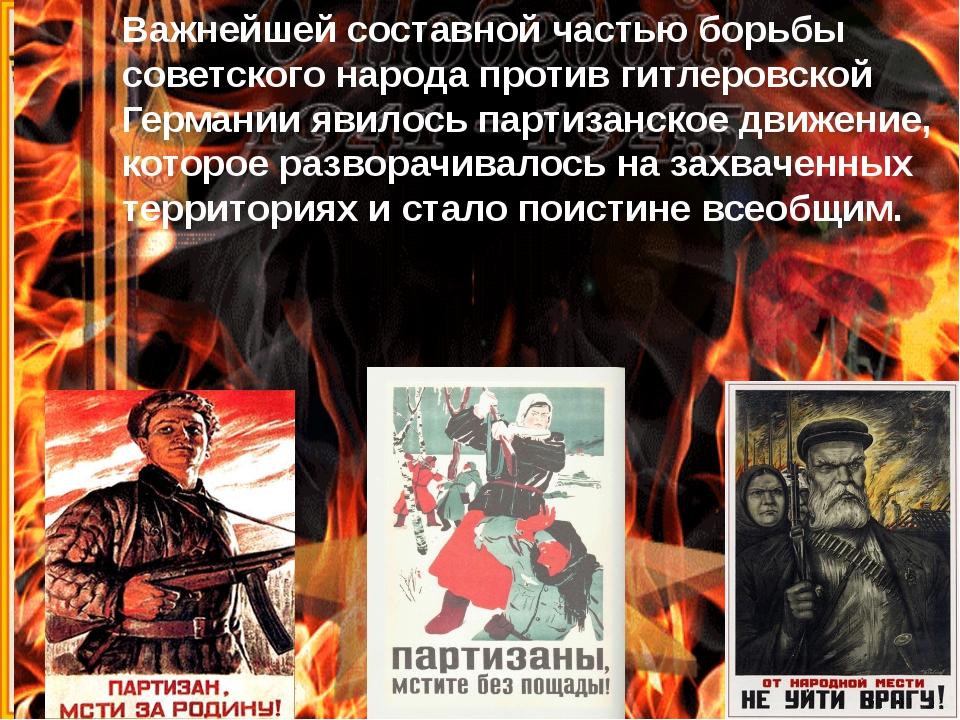 Важнейшей составной частью борьбы советского народа против гитлеровской Герма...