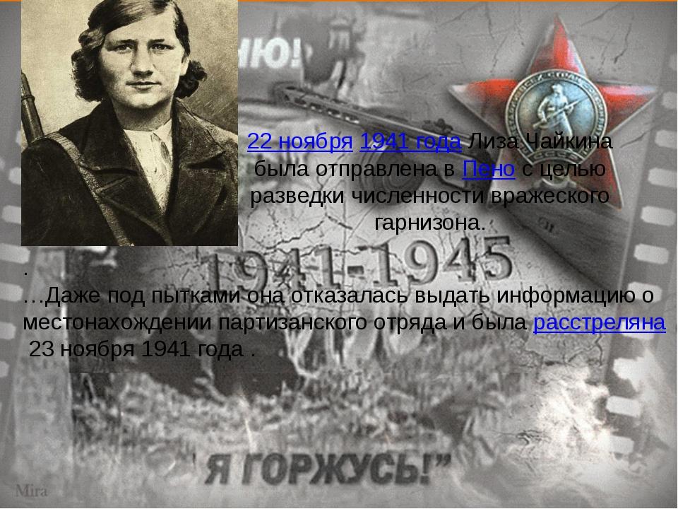 22 ноября1941 годаЛиза Чайкина была отправлена вПенос целью разведки числ...