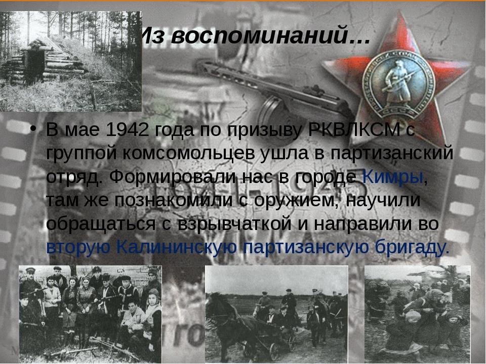 Из воспоминаний… В мае 1942 года по призыву РКВЛКСМ с группой комсомольцев у...