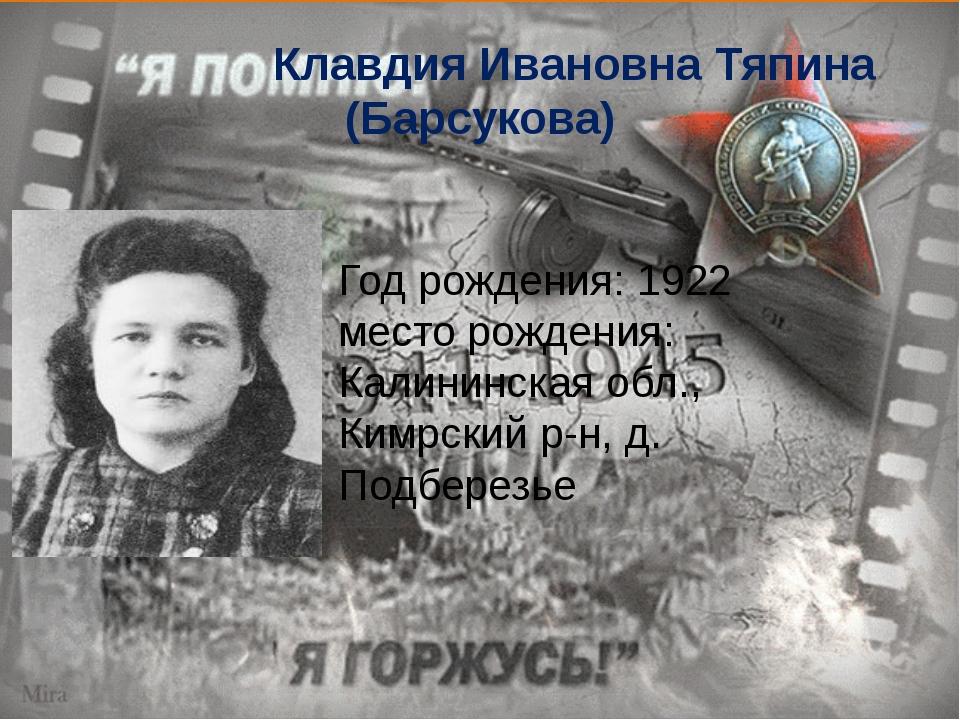 Клавдия Ивановна Тяпина (Барсукова) Год рождения: 1922 место рождения: Кали...