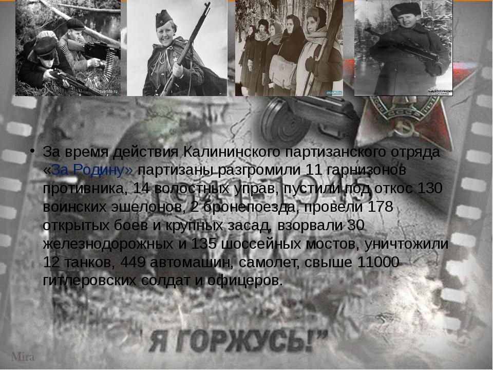 За время действия Калининского партизанского отряда «За Родину» партизаны ра...