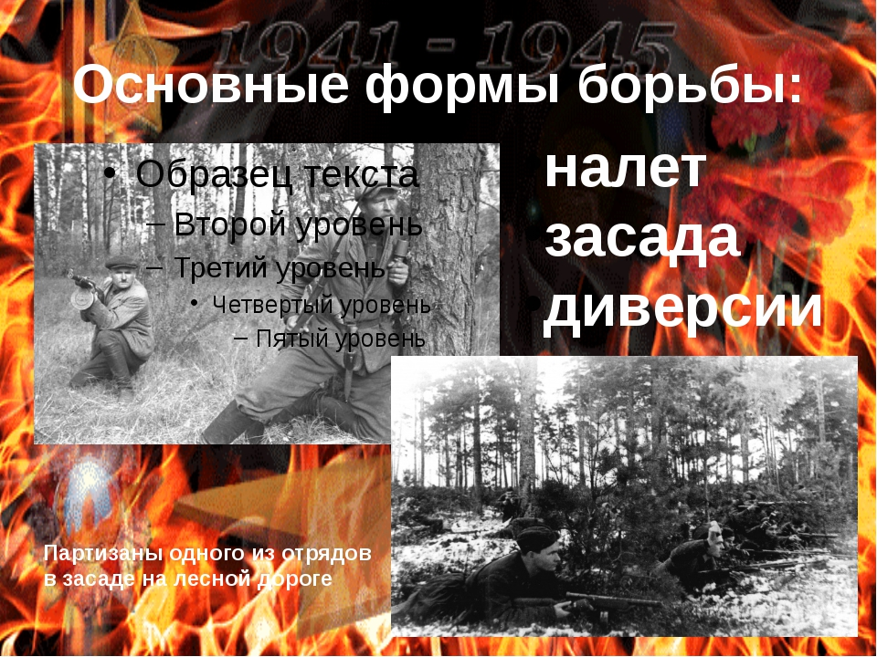Основные формы борьбы: налет засада диверсии Партизаны одного из отрядов в за...
