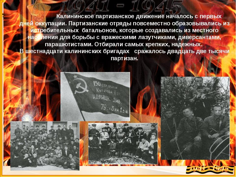 Калининское партизанское движение началось с первых дней оккупации. Партизан...