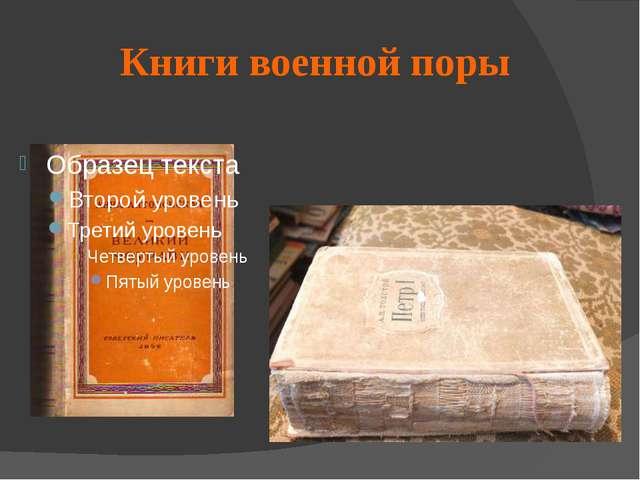 Книги военной поры