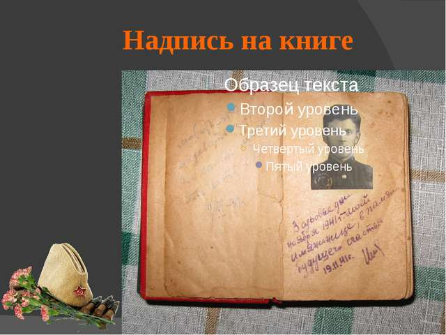 Надпись на книге