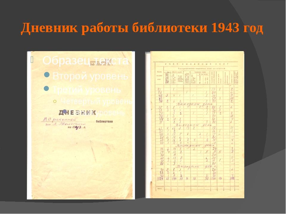Дневник работы библиотеки 1943 год