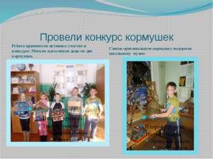 Провели конкурс кормушек Ребята принимали активное участие в конкурсе. Многие