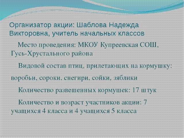 Организатор акции: Шаблова Надежда Викторовна, учитель начальных классов Мест...