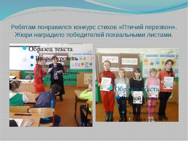 Ребятам понравился конкурс стихов «Птичий перезвон». Жюри наградило победител...