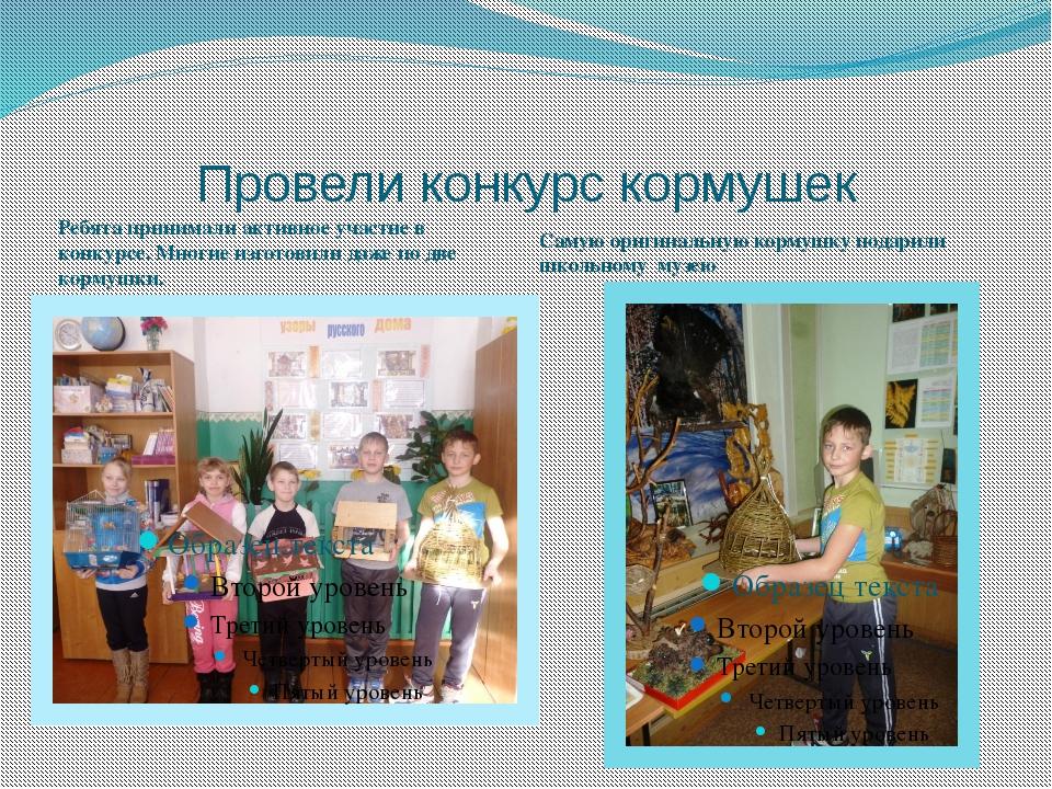 Провели конкурс кормушек Ребята принимали активное участие в конкурсе. Многие...