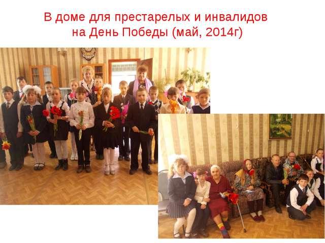В доме для престарелых и инвалидов на День Победы (май, 2014г)