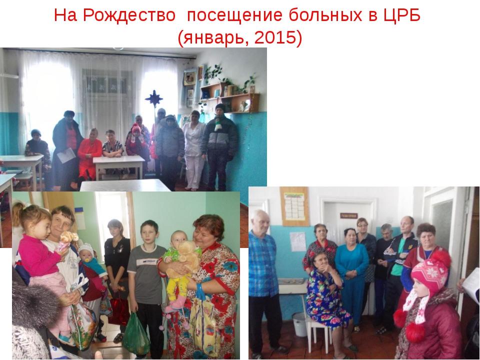 На Рождество посещение больных в ЦРБ (январь, 2015)