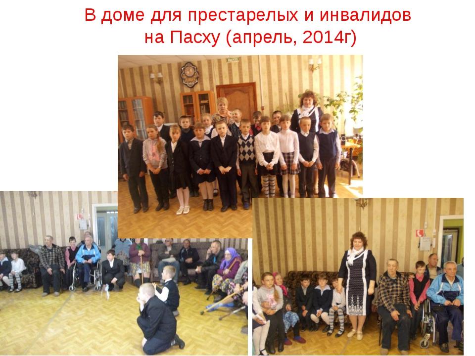 В доме для престарелых и инвалидов на Пасху (апрель, 2014г)