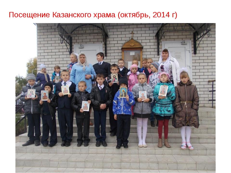 Посещение Казанского храма (октябрь, 2014 г)
