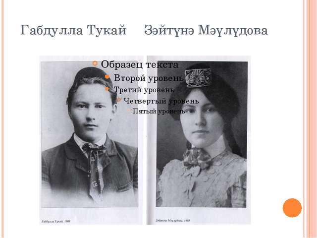 Габдулла Тукай Зәйтүнә Мәүлүдова