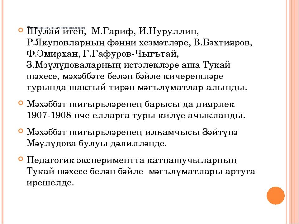 Тикшеренүнең нәтиҗәләре: Шулай итеп, М.Гариф, И.Нуруллин, Р.Якуповларның фән...