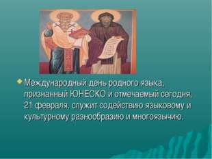 Международный день родного языка, признанный ЮНЕСКО и отмечаемый сегодня, 21