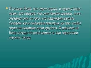 И сказал Яхве: вот один народ, и один у всех язык; это первое, что они начали