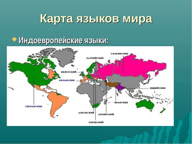 Карта языков мира Индоевропейские языки: