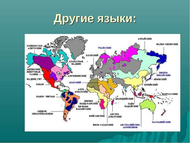 Другие языки: