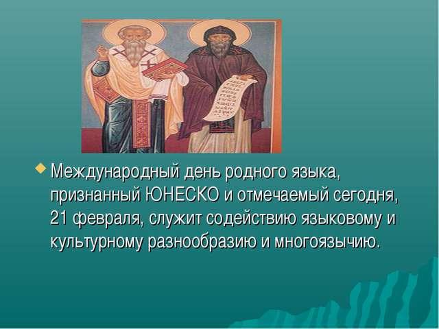 Международный день родного языка, признанный ЮНЕСКО и отмечаемый сегодня, 21...