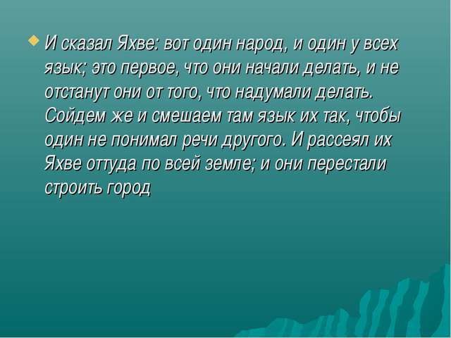 И сказал Яхве: вот один народ, и один у всех язык; это первое, что они начали...