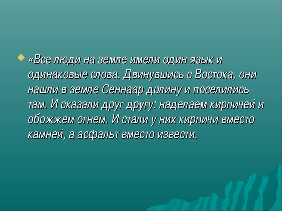 «Все люди на земле имели один язык и одинаковые слова. Двинувшись с Востока,...
