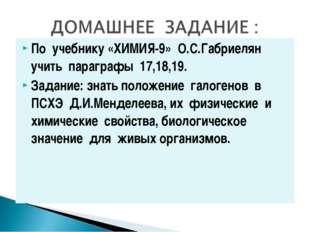 По учебнику «ХИМИЯ-9» О.С.Габриелян учить параграфы 17,18,19. Задание: знать