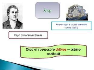 Хлор от греческого chlōros — жёлто-зелёный Хлор входит в состав минерала гали