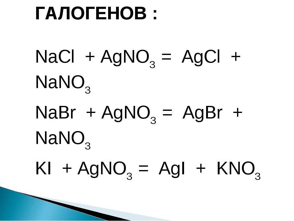 СВОЙСТВА ГАЛОГЕНОВ : NaCl + AgNO3 = AgCl + NaNO3 NaBr + AgNO3 = AgBr + NaNO3...