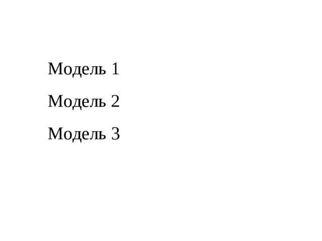 Модель 1 Модель 2 Модель 3