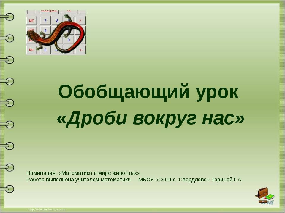 Номинация: «Математика в мире животных» Работа выполнена учителем математики...
