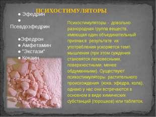 ПСИХОСТИМУЛЯТОРЫ Психостимуляторы - довольно разнородная группа веществ, име