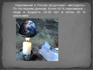 Наркомания в России продолжает «молодеть». По последним данным, более 60 % н