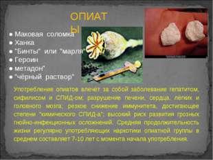 Употребление опиатов влечёт за собой заболевание гепатитом, сифилисом и СПИД-