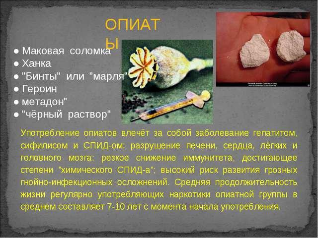 Употребление опиатов влечёт за собой заболевание гепатитом, сифилисом и СПИД-...