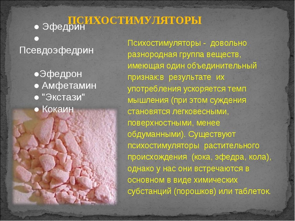 ПСИХОСТИМУЛЯТОРЫ Психостимуляторы - довольно разнородная группа веществ, име...