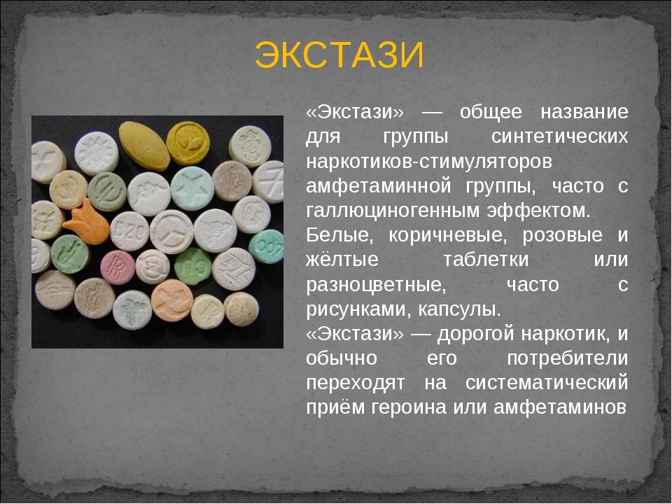ЭКСТАЗИ «Экстази» — общее название для группы синтетических наркотиков-стимул...