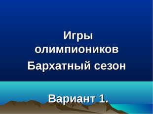 Игры олимпиоников Бархатный сезон Вариант 1.