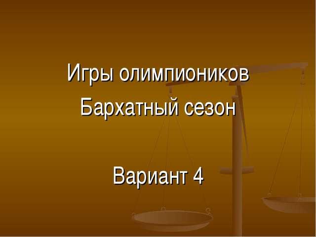 Игры олимпиоников Бархатный сезон Вариант 4