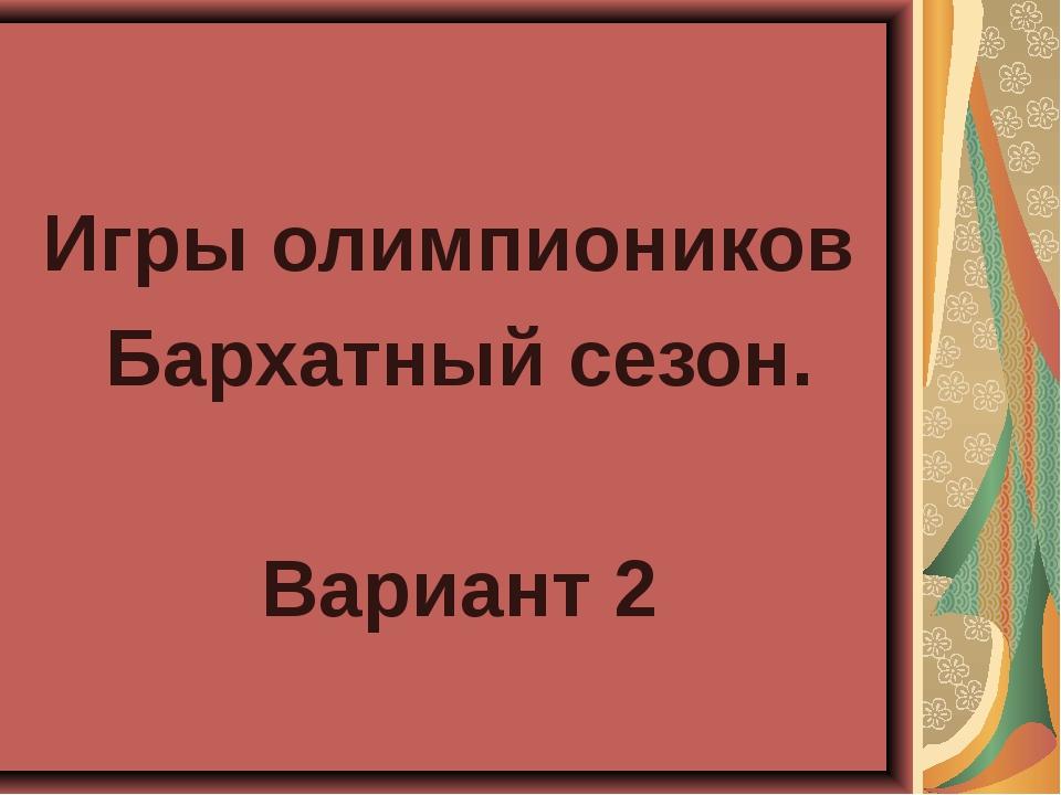 Игры олимпиоников Бархатный сезон. Вариант 2