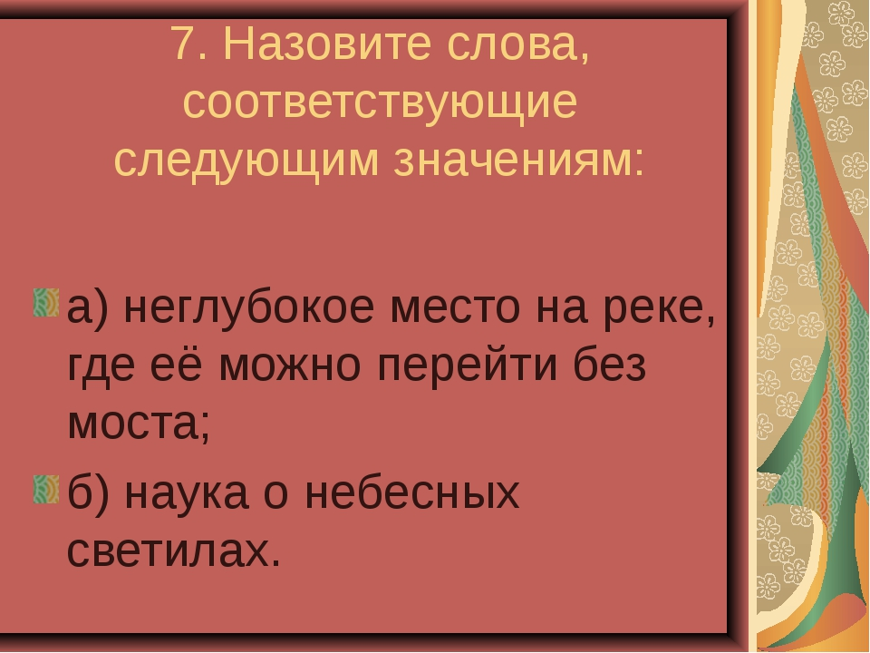 7. Назовите слова, соответствующие следующим значениям: а) неглубокое место н...