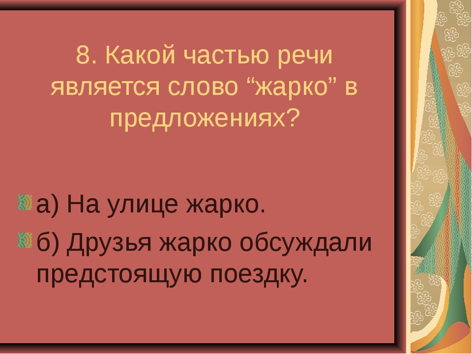 """8. Какой частью речи является слово """"жарко"""" в предложениях? а) На улице жарк..."""