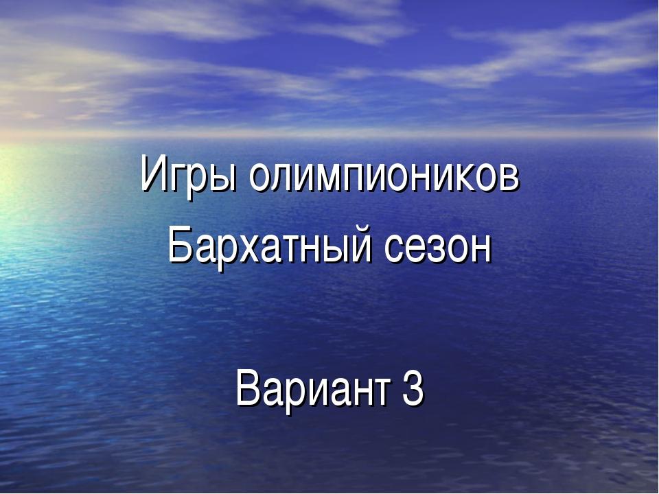 Игры олимпиоников Бархатный сезон Вариант 3