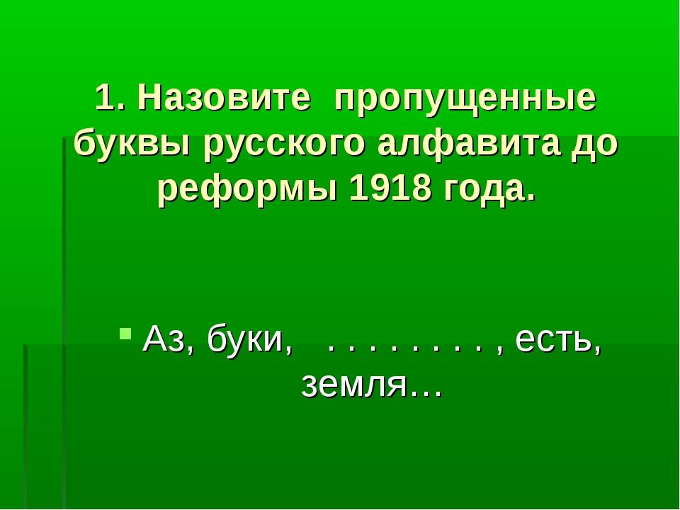 1. Назовите пропущенные буквы русского алфавита до реформы 1918 года. Аз, бу...