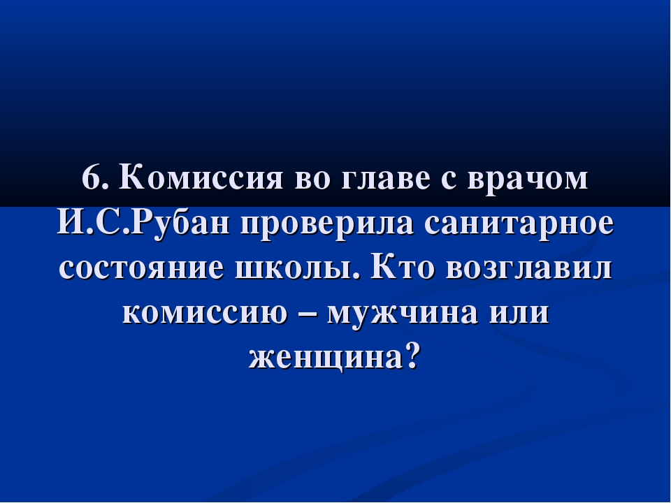 6. Комиссия во главе с врачом И.С.Рубан проверила санитарное состояние школы...