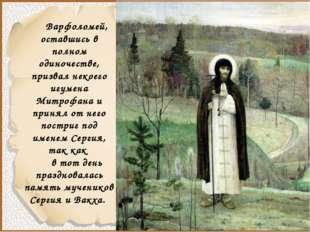 Варфоломей, оставшись в полном одиночестве, призвал некоего игумена Митрофан