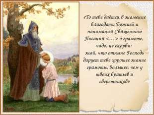 «То тебе даётся в знамение благодати Божией и понимания Священного Писания