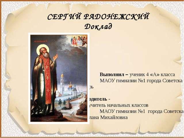 Выполнил – ученик 4 «А» класса МАОУ гимназии №1 города Советска  Баранов...